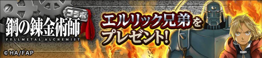 逆転オセロニア【攻略】: ハガレンコラボで追加された駒をまとめて解説!