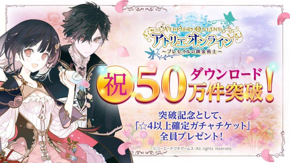 『アトリエ オンライン』がリリースから2日間で50万DL突破!星4以上確定ガチャチケットプレゼント!!