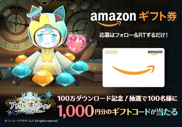 『アトリエ オンライン』が100万DL突破!配信開始からわずか6日間での達成!!