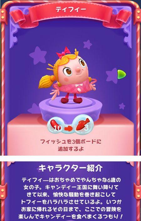 キャンディークラッシュフレンズ【ゲームレビュー】