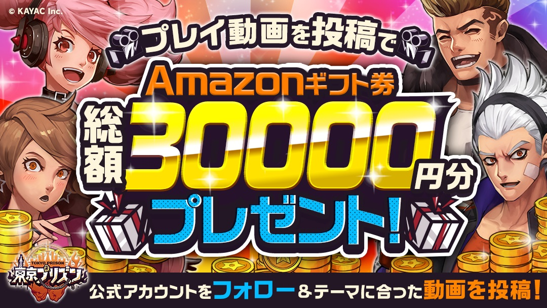 『東京プリズン』が遊びやすく!新機能「偵察」追加などのアップデートを実施!!