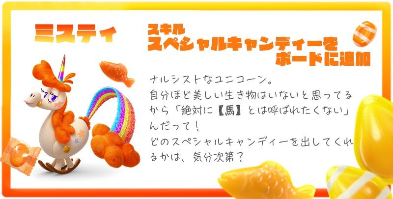 『キャンディークラッシュフレンズ』が本日配信開始!