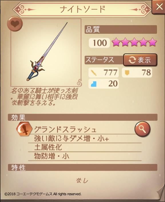 『アトリエ オンライン』で新イベント「頼もしい剣士たち」がスタート!
