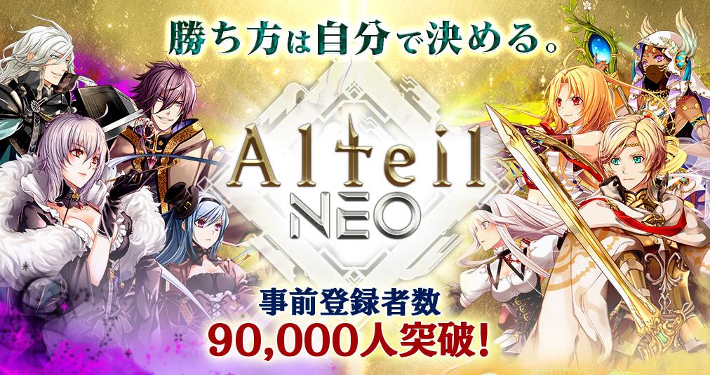 『アルテイルNEO』の事前登録者数が9万人突破!BASICカードパック合計20パックが配布決定!