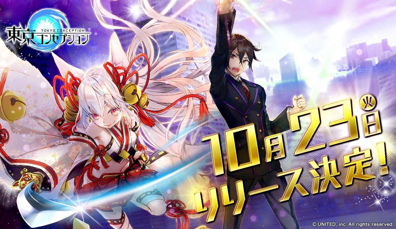 『東京コンセプション』10月23日にリリース決定!事前登録者数は50万人を突破