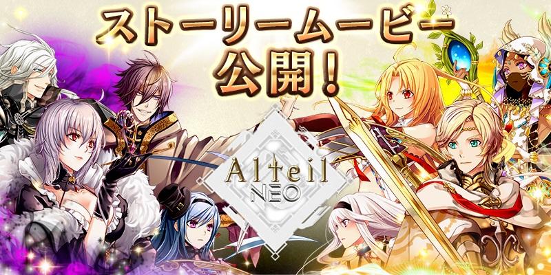 『アルテイルNEO』のストーリームービーが公開!バランス調整の続報も発表