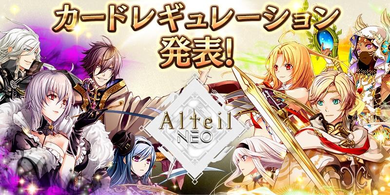 明日リリース!『アルテイルNEO』がカードレギュレーションを発表!!