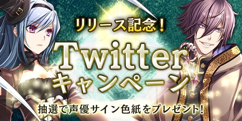 『アルテイルNEO』サービス開始!公式Twitterで記念キャンペーンを開催