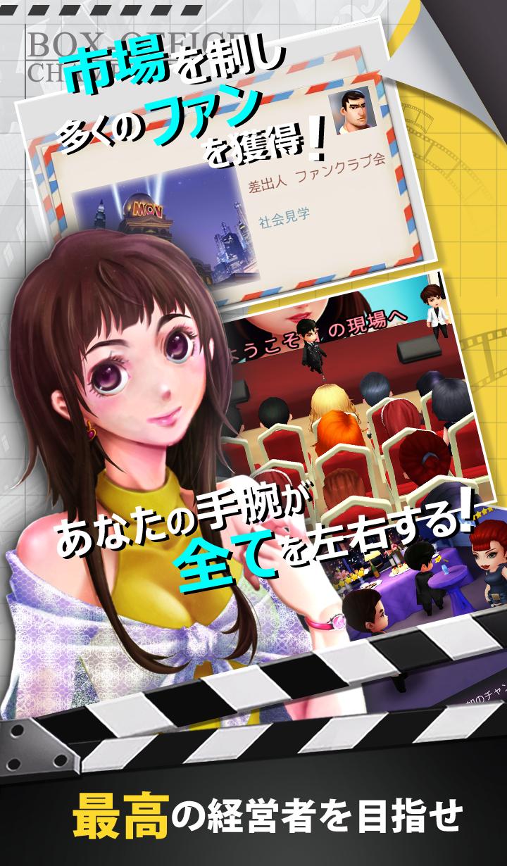 映画経営SLG『Movie Stars~映画館をつくろう~』のクローズドβテストが本日より開始!