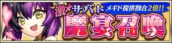 『メギド72』明日より新イベント開催!リジェネレイトした「シトリー」をゲットしよう!!