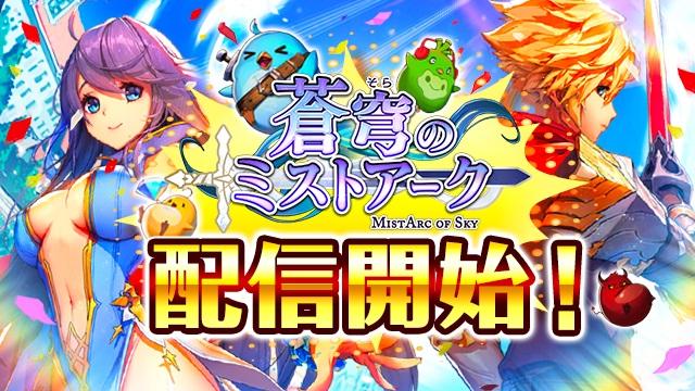 ノスタルジックRPG『蒼穹のミストアーク』が配信開始!ダイヤ3,000個プレゼント中!!