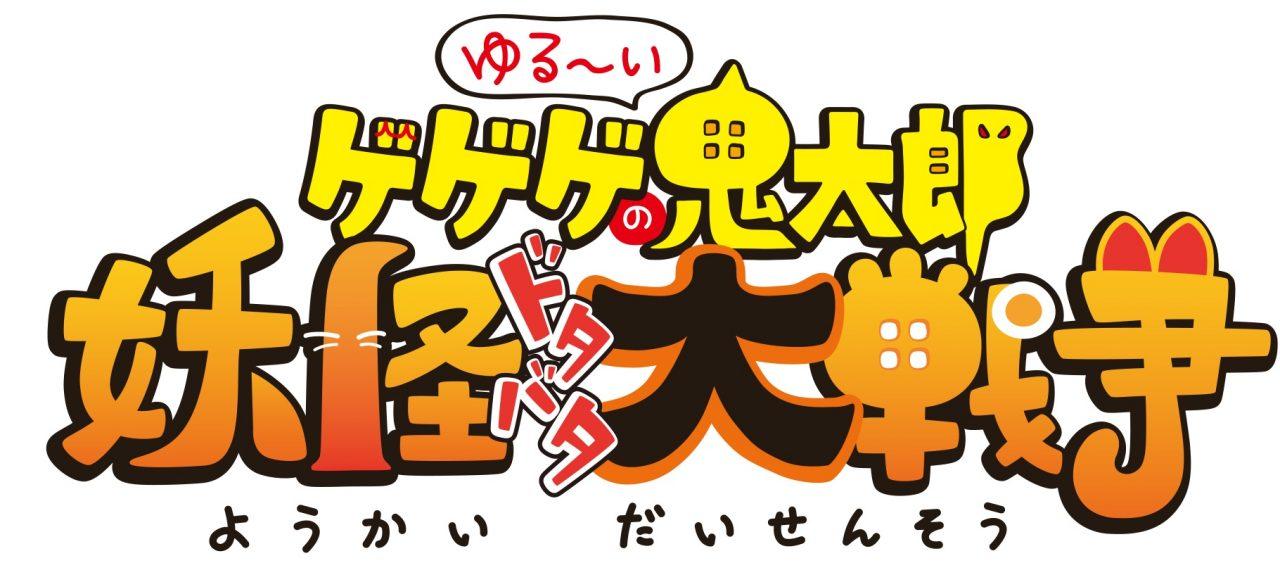 『ゆる~いゲゲゲの鬼太郎 妖怪ドタバタ大戦争』配信開始!スペシャルキャラクタープレゼント中!!