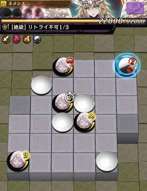 逆転オセロニア【攻略】: 「絶望!ネメシス」絶級攻略速報