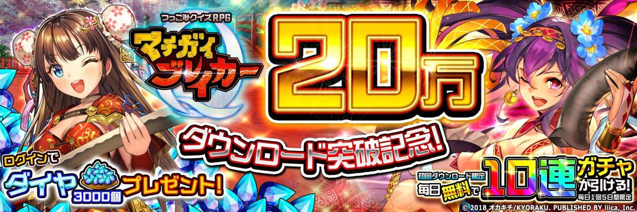 『マチガイブレイカー』が20万DLを突破! 10連ガチャが5日間無料で引けるプレゼント決定!!