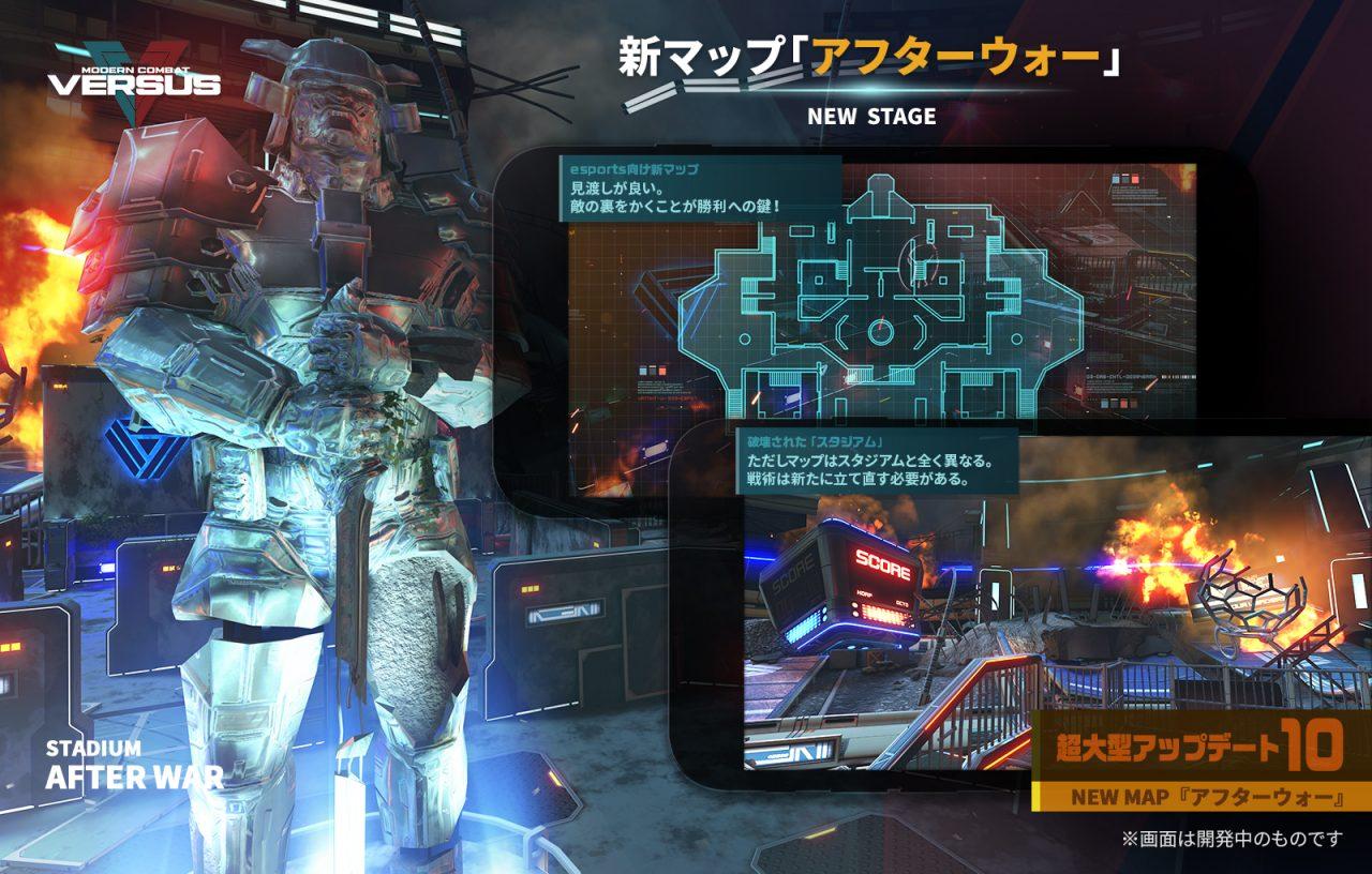 『モダコンVS』過去最大の超大型アップデート!ギアや武器スキンなどやりこみ要素が大幅増加!!