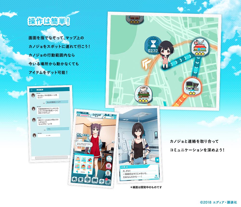 位置情報恋愛シミュレーション『マップラス+カノジョ』が本日配信開始!