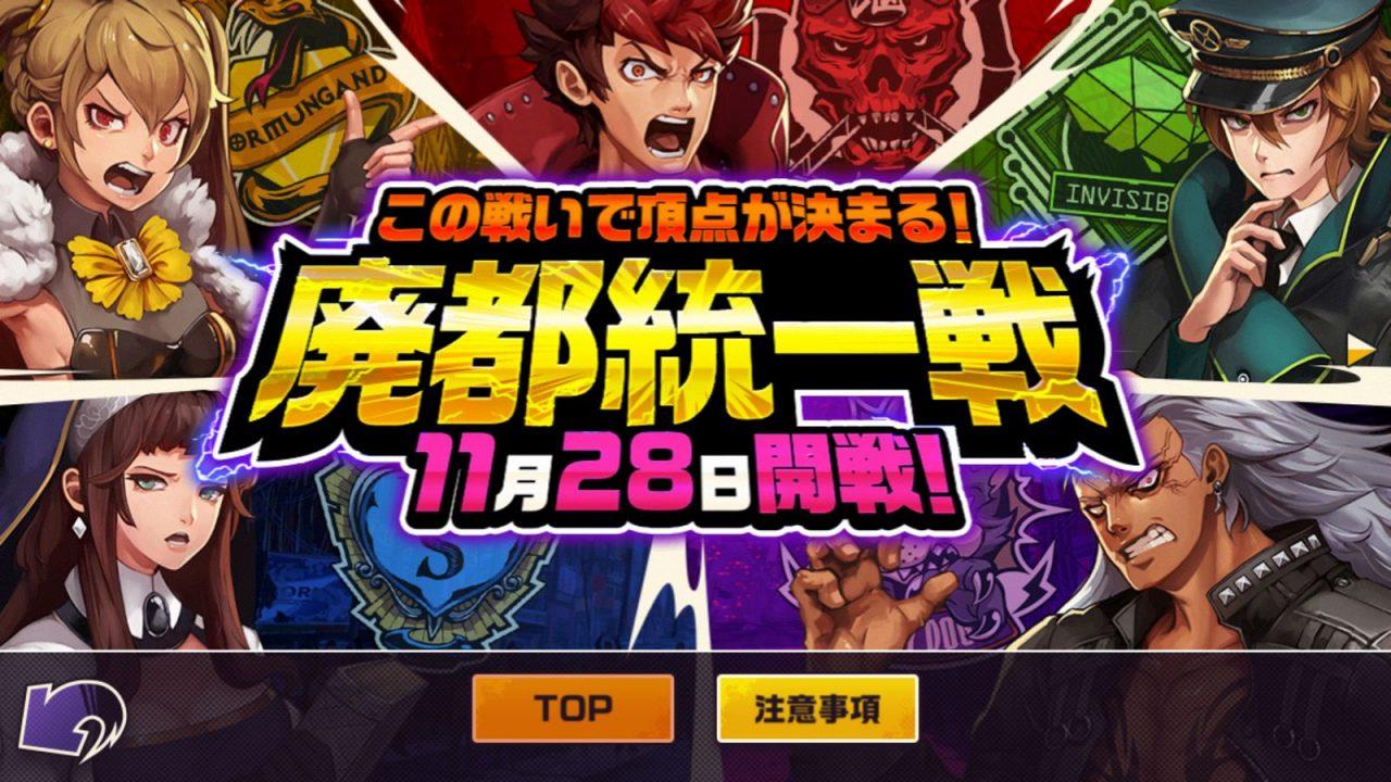 『東京プリズン』でフィナーレを飾る「廃都統一戦」を開催!