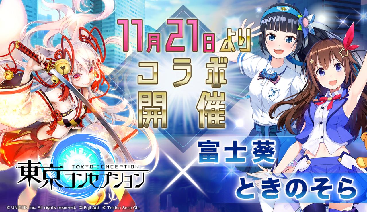 『東京コンセプション』で「富士葵」&「ときのそら」コラボが11月21日(水)より開催決定!
