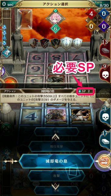 アルテイルNEO【攻略】: 初心者必見!SPの使い方入門
