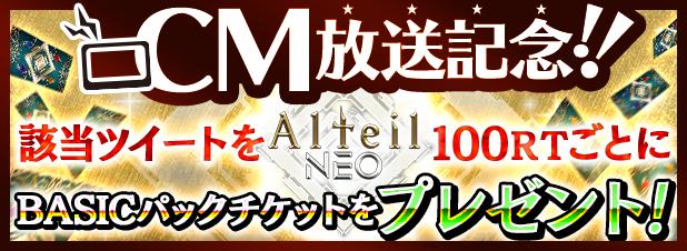『アルテイルNEO』でCM放送記念のリツイートキャンペーンが開催中!