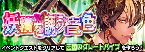 『マチガイブレイカー』で11月17日(土)よりブレイクフェスを開催!新イベント「誘いの花音」もスタート