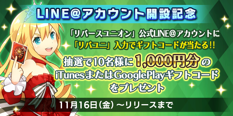 『リバースユニオン』で「LINE@ギフトキャンペーン」開始!