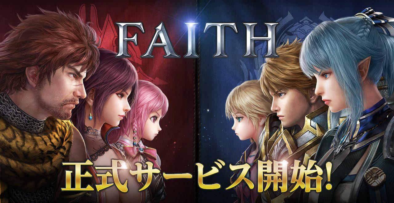 ネクソンの新作MMORPG『FAITH』が配信開始!2勢力の争いを描いたフィールドバトルアクション