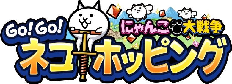 にゃんこのアイテムももらえる!スピンオフ作品『GO!GO!ネコホッピング』が登場!!