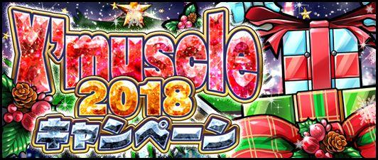 『キン肉マン マッスルショット』で本日より「Xmuscle2018キャンペーン」を開催!