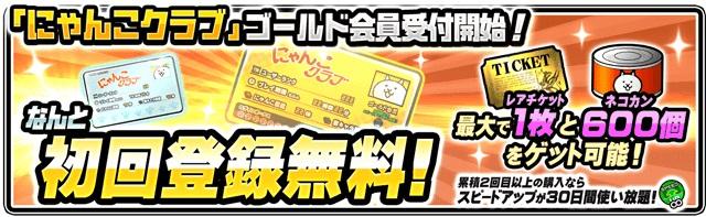 『にゃんこ大戦争』が6周年!ゲーム内外で記念イベントを多数開催!!