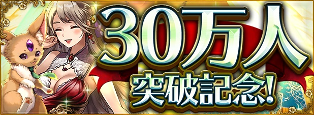 『アルテイルNEO』30万DL突破!「BASICカードチケット」10パックぶんプレゼント決定!!