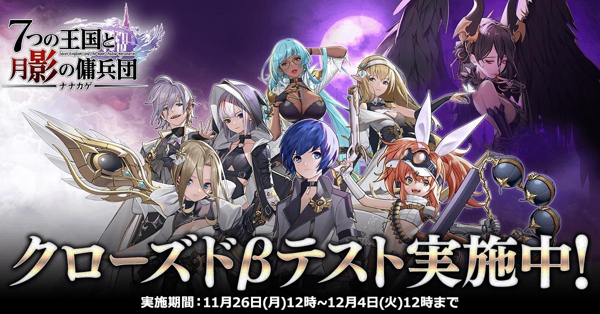 新作対戦型ボードRPG『ナナカゲ』が本日CBTスタート!両OSで参加可能!!
