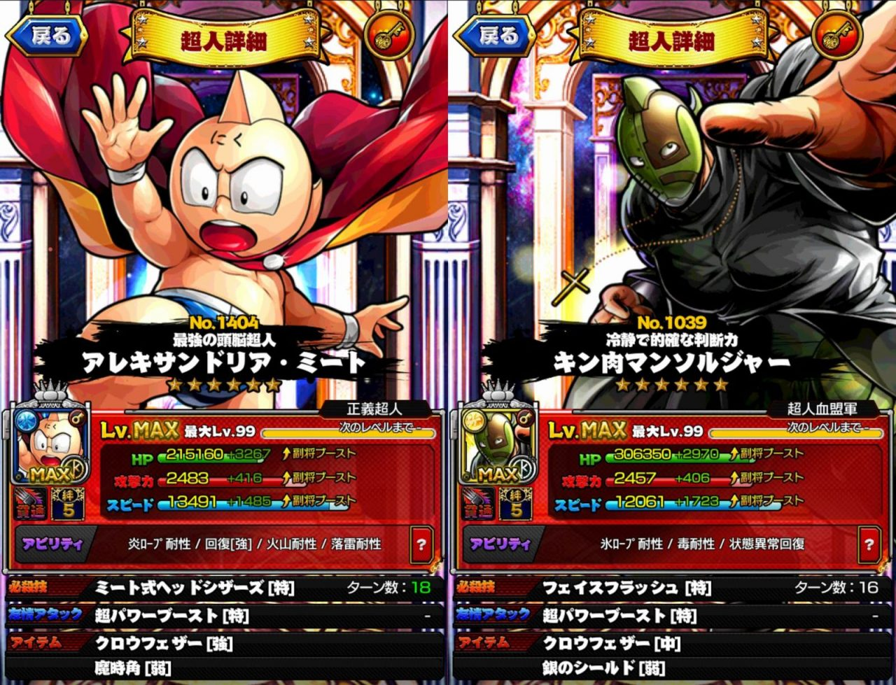 マッスルショット【攻略】: 火力で勝負!王位争奪戦β版 メンバー&ギミック選びのポイント