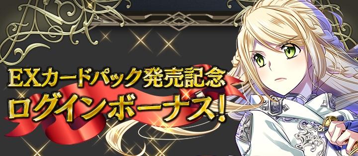 『アルテイルNEO』EXカードパック発売決定!豪華記念ログインボーナスが本日スタート!!