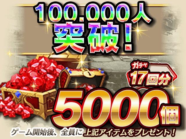 新作アクションRPG『グレントリア』事前登録10万人突破!ガチャ17回分のルビーのプレゼントが確定!!