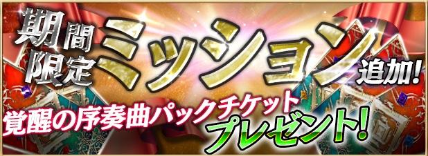 『アルテイルNEO』EXカードパック発売開始!EXストーリーも追加!!