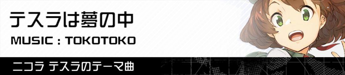 #コンパス【攻略】: テスラのおすすめデッキ・立ち回りまとめ【7/30更新】