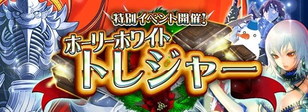 『アルテイルNEO』で期間限定特別イベント「ホーリーホワイトトレジャー」がスタート!