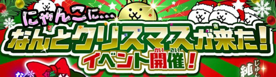 にゃんこ大戦争【攻略】: 12月限定ステージ「なんとクリスマスが来た!」を無課金編成で攻略
