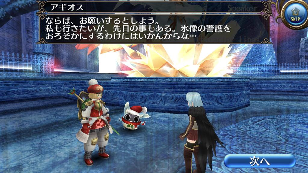 『トーラムオンライン』のクリスマスイベントに2つの新シナリオが追加!