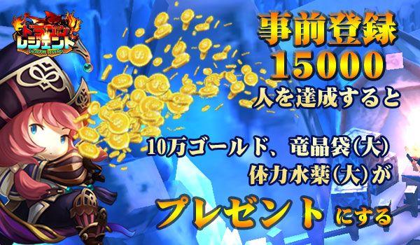 新作RPG『ドラゴン レジェンド』の事前登録が受付開始!