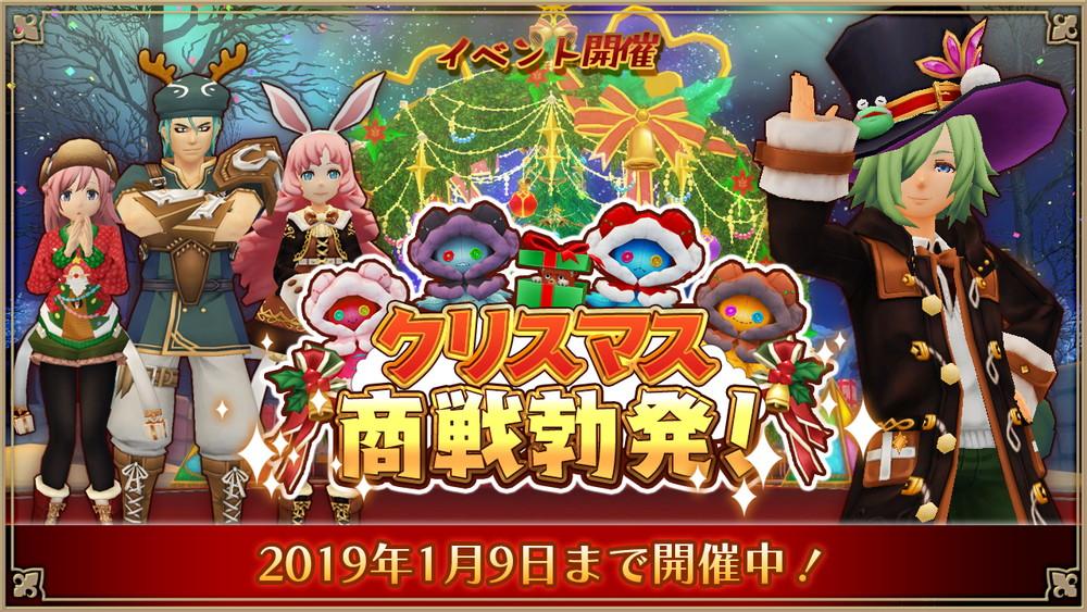 『アルケミアストーリー』で季節限定イベント「クリスマス商戦勃発!」が開催!