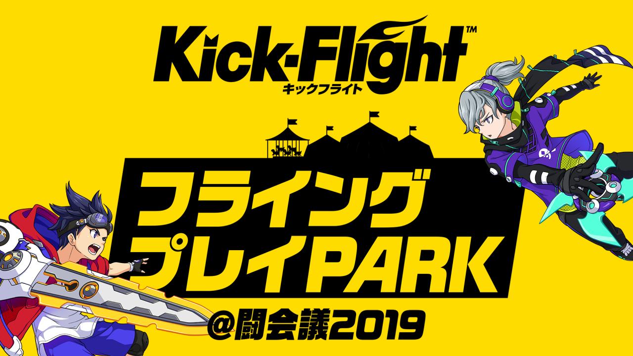 「闘会議2019」の新企画が発表!『#コンパス』の野良バトグランプリの開催も決定!!