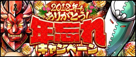 『キン肉マン マッスルショット』で本日より「2018年もありがとう!年忘れキャンペーン」がスタート!