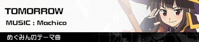 #コンパス【攻略】: めぐみんのおすすめデッキ・立ち回りまとめ【1/6更新】