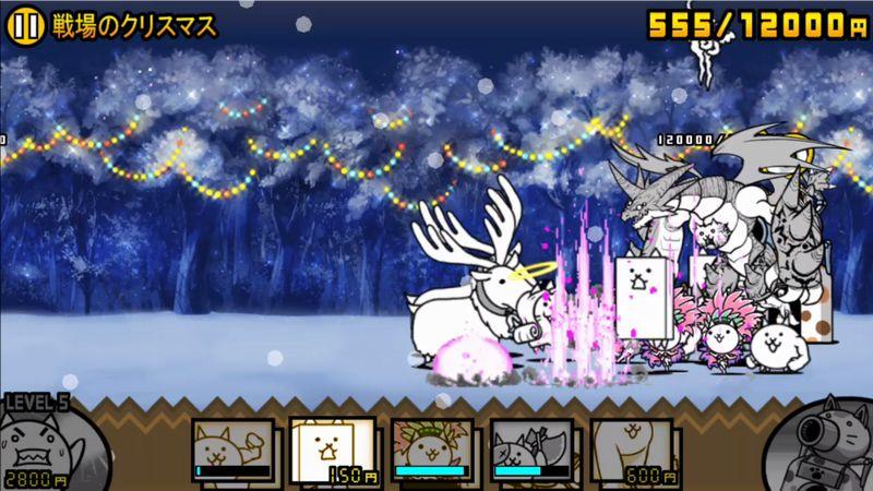 にゃんこ大戦争【攻略】: クリスマス限定ステージ「赤鼻サンタのプレゼント!」を無課金編成で攻略