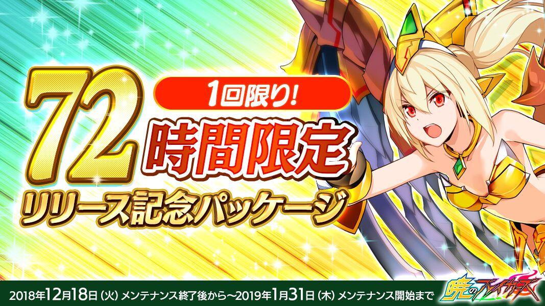 『暁のブレイカーズ』が配信開始!「戦隊モノ」×「学園モノ」のアクションゲーム!!