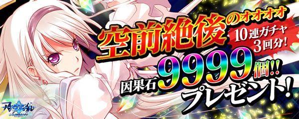 『アルテイルクロニクル』で「アルクロちゃんねる!」の特別版を12月21日(金)20:00に放送!