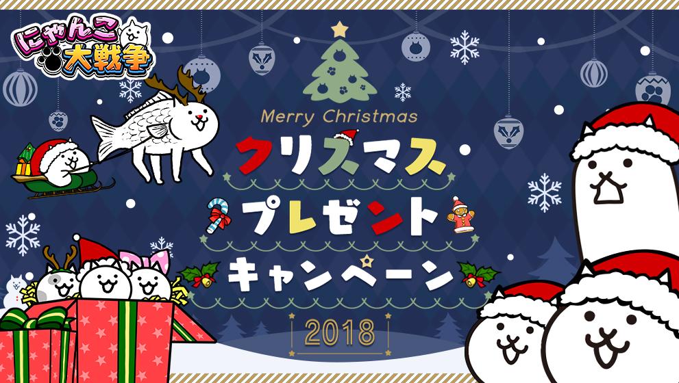 『にゃんこ大戦争』公式SNSでクリスマスプレゼントキャンペーンが開催中!XPや特製壁紙がもらえる!!