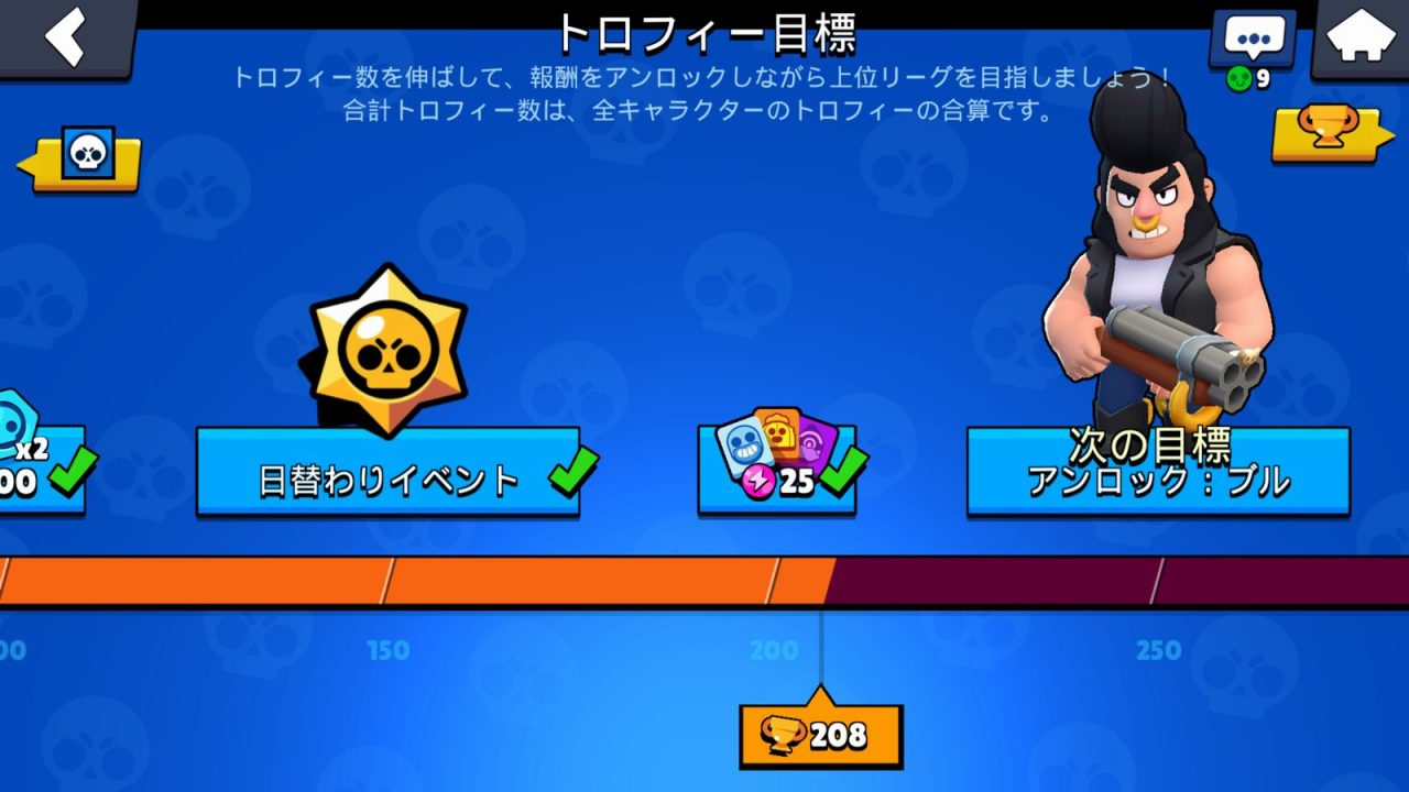 ブロスタ【攻略】: バトルロイヤルで爆速トロフィー集めに挑戦!